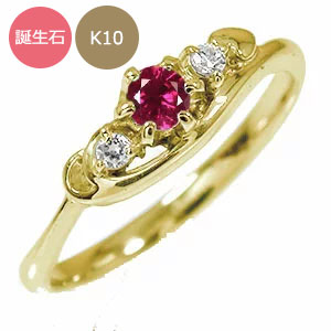 10/4 20時~ トリロジーリング 10金 誕生石 ピンキー ハート ダイヤモンド 指輪 ピンキーリング 送料無料 買い回り 買いまわり