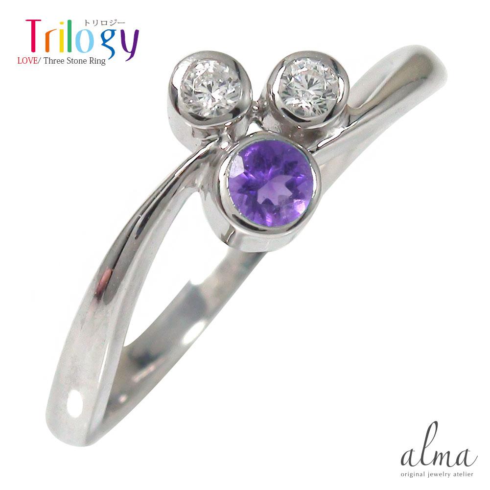 アメジスト リング プラチナ トリロジー ピンキー 誕生石 フクリン ダイヤモンド 指輪【送料無料】