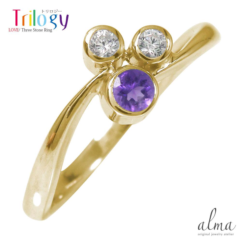10/4 20時~ トリロジー 10金 アメジスト フクリン 指輪 ダイヤモンド 誕生石 ピンキーリング 送料無料 買い回り 買いまわり