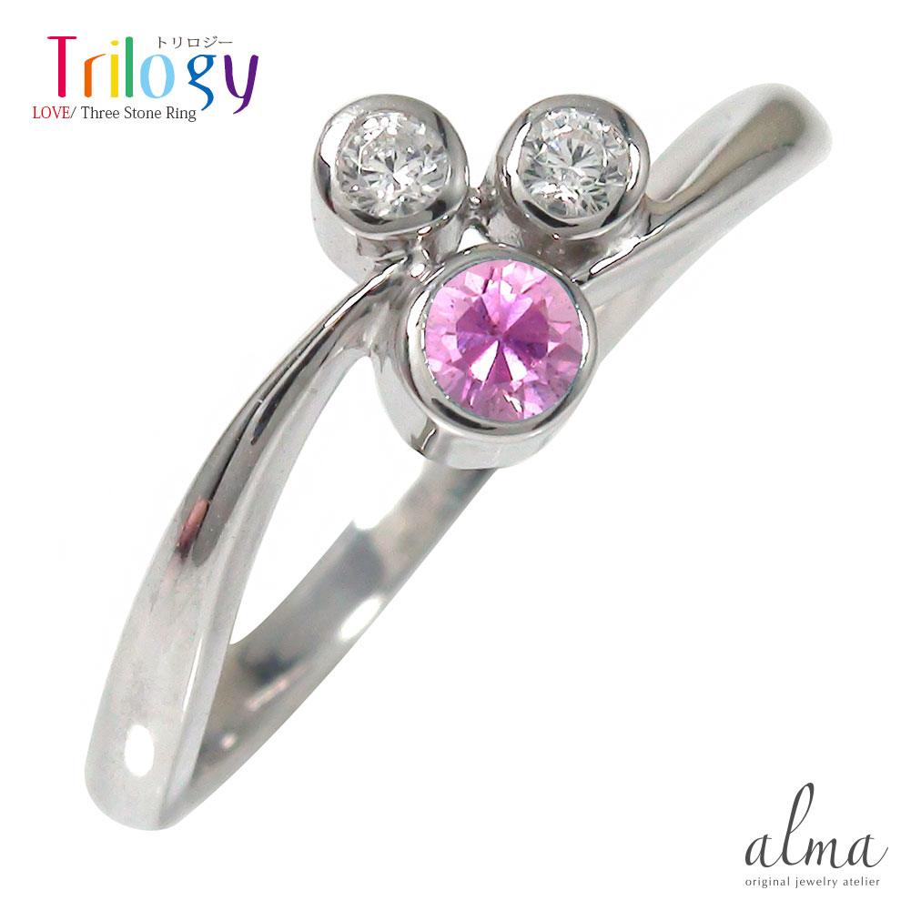 ピンクサファイア リング プラチナ フクリン ダイヤモンド 指輪 誕生石 ピンキー トリロジー【送料無料】
