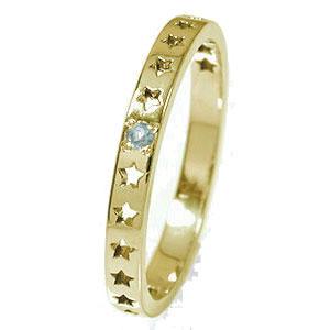 流れ星 10金 アクアマリン スター 星 エタニティー 結婚指輪 マリッジリング 誕生石 ピンキーリング【送料無料】