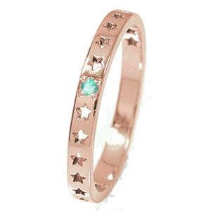 ピンキーリング 18金 エメラルド 誕生石 流れ星 スター 星 エタニティー 結婚指輪 マリッジリング【送料無料】