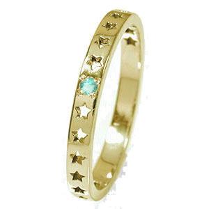 流れ星 10金 エメラルド ピンキーリング 誕生石 スター 星 エタニティー 結婚指輪 マリッジリング【送料無料】