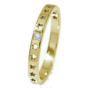 流れ星 誕生石 ピンキーリング 10金 ブルームーンストーン スター 星 エタニティー 結婚指輪 マリッジリング【送料無料】