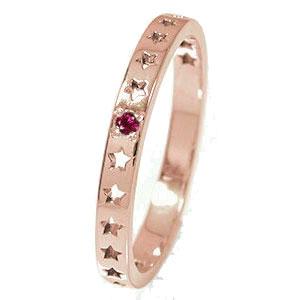 ピンキーリング 18金 ルビー 誕生石 流れ星 スター 星 エタニティー 結婚指輪 マリッジリング【送料無料】