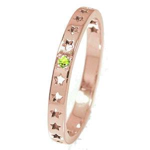 10/4 20時~ ピンキーリング 18金 ペリドット 誕生石 スター 星 エタニティー 結婚指輪 メンズ マリッジリング 流れ星 買い回り 買いまわり