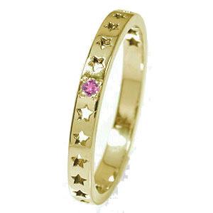 【送料無料】流れ星 10金 ピンクトルマリン 誕生石 ピンキーリング スター 星 エタニティー 結婚指輪 メンズ マリッジリング