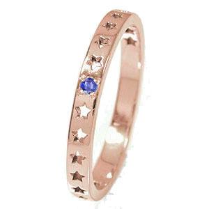 9日20時~16日1時まで 【送料無料】ピンキーリング 18金 サファイア スター 星 エタニティー 結婚指輪 メンズ マリッジリング 誕生石 流れ星 買いまわり 買い回り