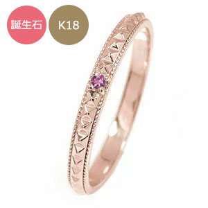 【送料無料】ピンキーリング 18金 スタッズ ロック ミル 鋲 ペア 結婚指輪 メンズ マリッジリング 誕生石