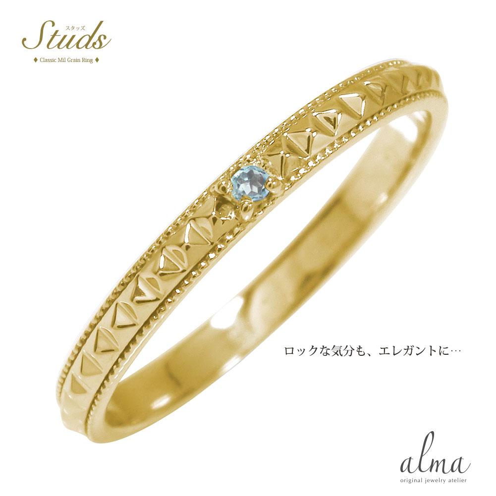 スタッズ 10金 アクアマリン ロック ミル 鋲 ペア 結婚指輪 マリッジリング 誕生石 ピンキーリング【送料無料】