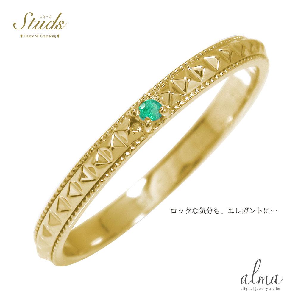 スタッズ 10金 エメラルド ピンキーリング 誕生石 ロック ミル 鋲 ペア 結婚指輪 マリッジリング【送料無料】