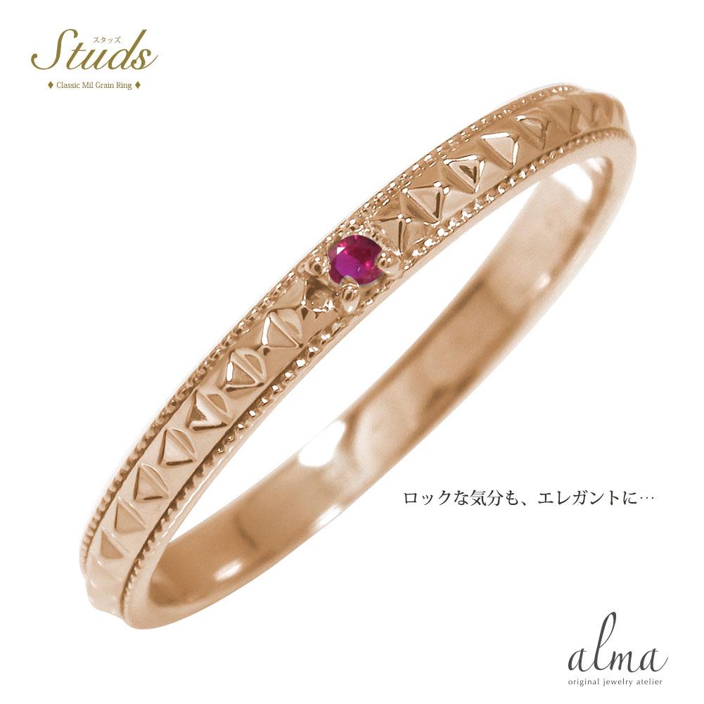 ピンキーリング 18金 ルビー 誕生石 スタッズ ロック ミル 鋲 ペア 結婚指輪 マリッジリング【送料無料】