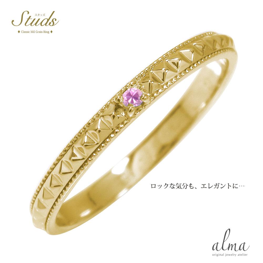 スタッズ 10金 ピンクサファイア ピンキーリング ロック ミル 鋲 ペア 結婚指輪 マリッジリング 誕生石【送料無料】