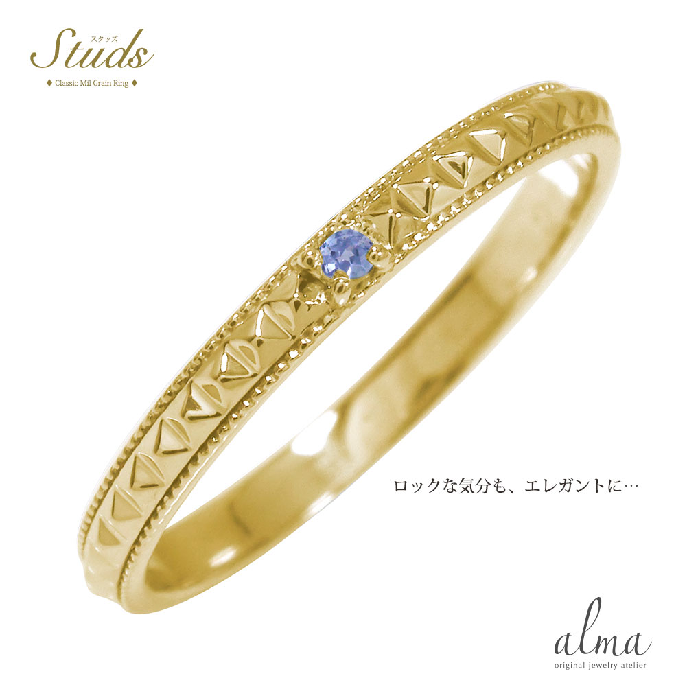 10/4 20時~ スタッズ 10金 ピンキーリング 誕生石 ロック ミル 鋲 ペア 結婚指輪 メンズ マリッジリング タンザナイト 買い回り 買いまわり