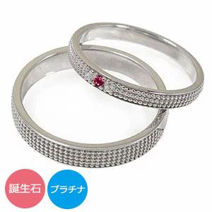 【Gooda 掲載】誕生石 リング プラチナ マリッジリング ミルグレイン 2本セット 結婚指輪 ペア 指輪 ピンキーリング レディース メンズ セット価格 送料無料