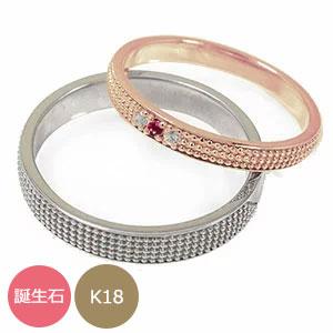 18金 マリッジリング ミルグレイン 2本セット 結婚指輪 ペア 指輪 誕生石 レディース メンズ セット価格 送料無料