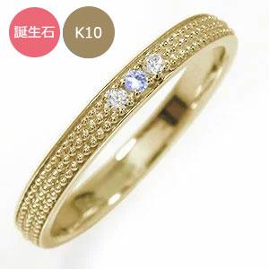 誕生石 リング k10 マリッジリング ミルグレイン 結婚指輪 指輪 レディース 送料無料