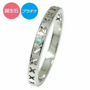 誕生石 リング プラチナ キス kiss ××× 一粒石 エタニティ 結婚指輪 マリッジリング ピンキーリング【送料無料】