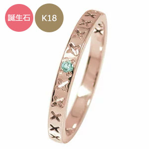 ピンキーリング 18金 キス kiss ××× 一粒石 エタニティ 結婚指輪 マリッジリング 誕生石【送料無料】