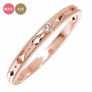 ピンキーリング 18金 一番星 スター 星 エタニティー 結婚指輪 マリッジリング 誕生石【送料無料】