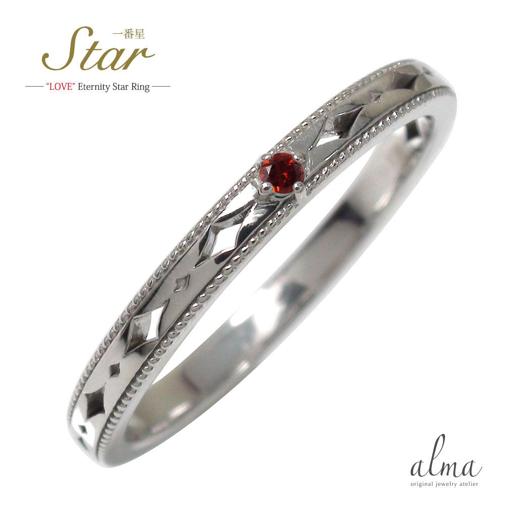 ガーネット リング プラチナ 誕生石 一番星 ピンキー スター 星 エタニティー 結婚指輪 マリッジリング【送料無料】
