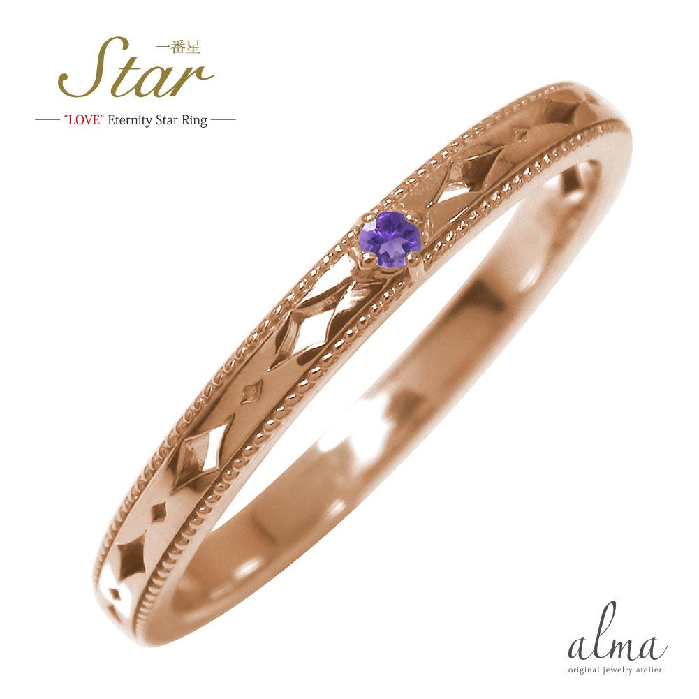 10/4 20時~ ピンキーリング 18金 アメジスト スター 星 エタニティー 結婚指輪 メンズ マリッジリング 誕生石 一番星 買い回り 買いまわり