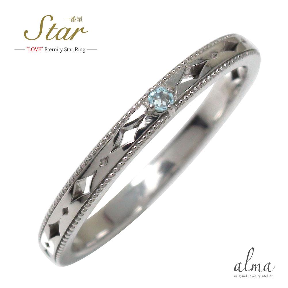 アクアマリン リング プラチナ 一番星 ピンキー 誕生石 スター 星 エタニティー 結婚指輪 マリッジリング【送料無料】