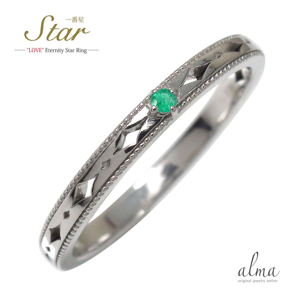 エメラルド リング プラチナ ピンキー スター 星 エタニティー 結婚指輪 マリッジリング 誕生石 一番星【送料無料】