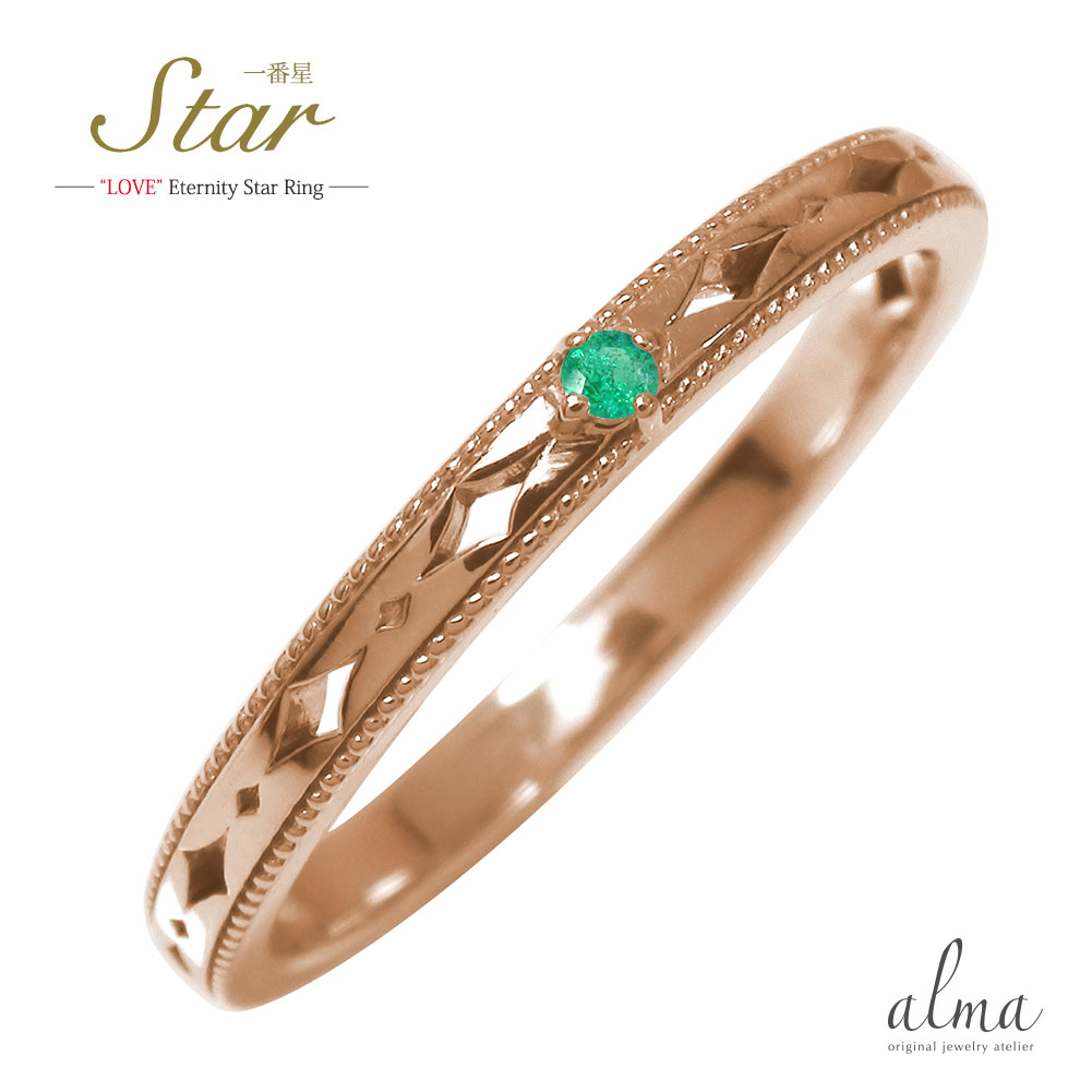 ピンキーリング 18金 エメラルド 誕生石 一番星 スター 星 エタニティー 結婚指輪 マリッジリング【送料無料】