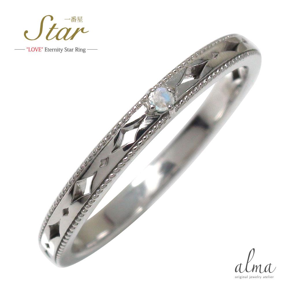 ブルームーンストーン リング プラチナ 一番星 誕生石 ピンキー スター 星 エタニティー 結婚指輪 マリッジリング【送料無料】