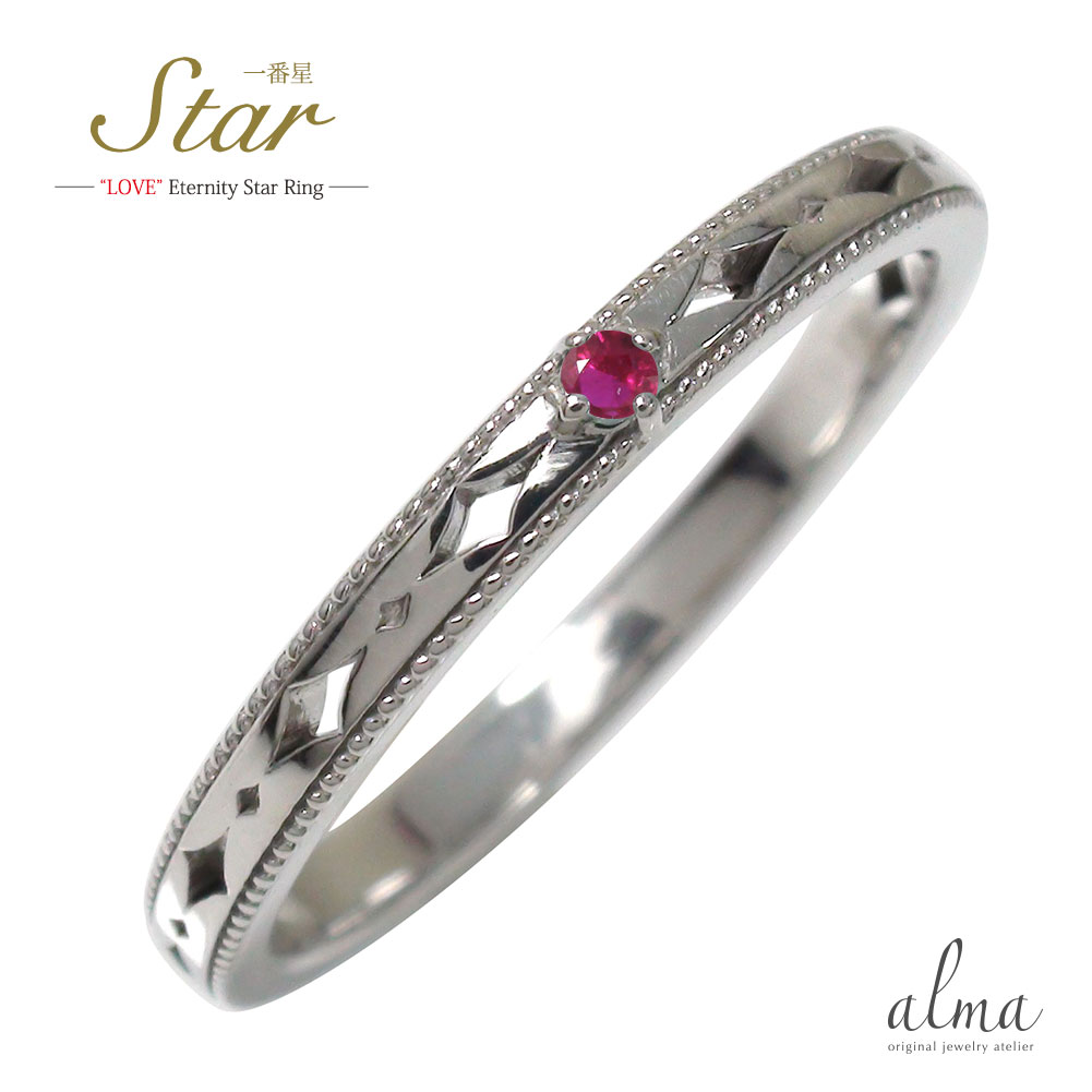 ルビー リング プラチナ ピンキー 誕生石 一番星 スター 星 エタニティー 結婚指輪 マリッジリング【送料無料】