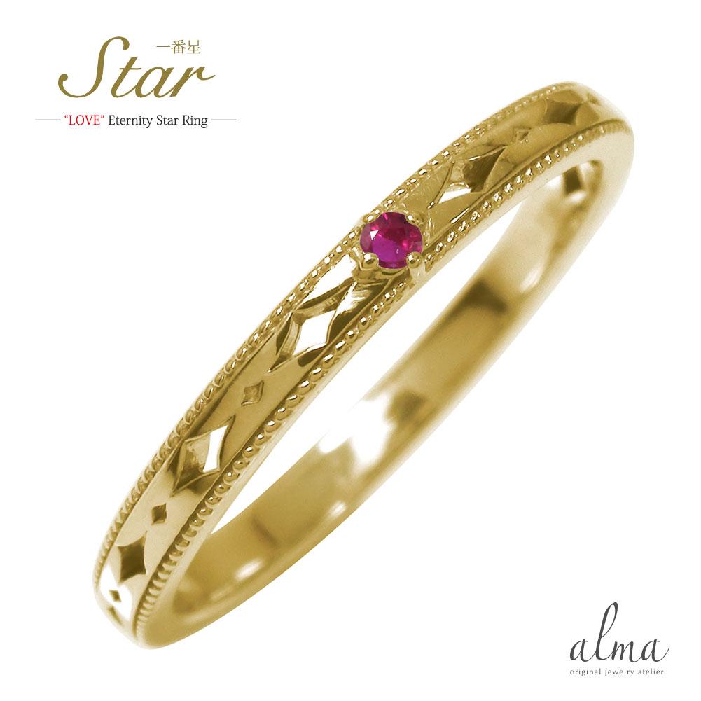 9日20時~16日1時まで 一番星 10金 ルビー ピンキーリング スター 星 エタニティー 指輪 誕生石 送料無料 キャッシュレス ポイント還元 買いまわり 買い回り