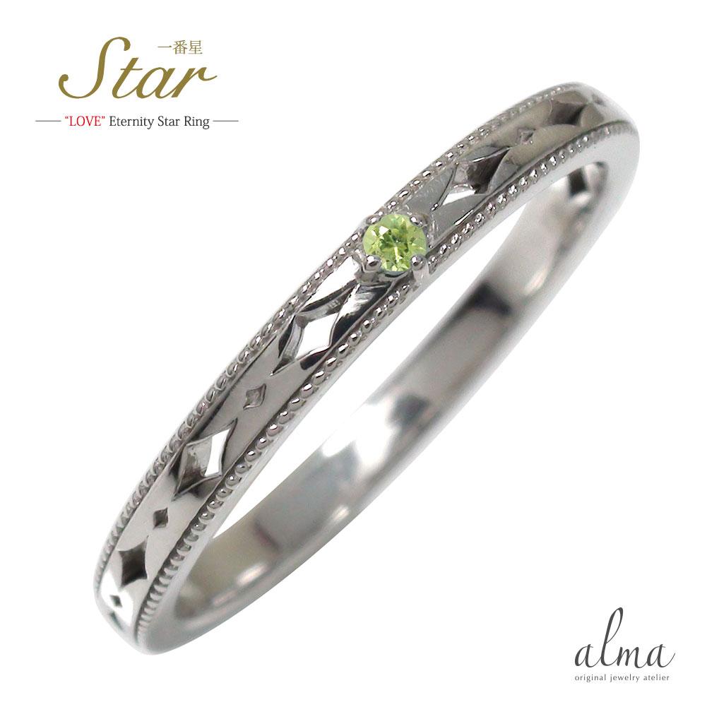 ペリドット リング プラチナ 誕生石 一番星 ピンキー スター 星 エタニティー 結婚指輪 マリッジリング【送料無料】