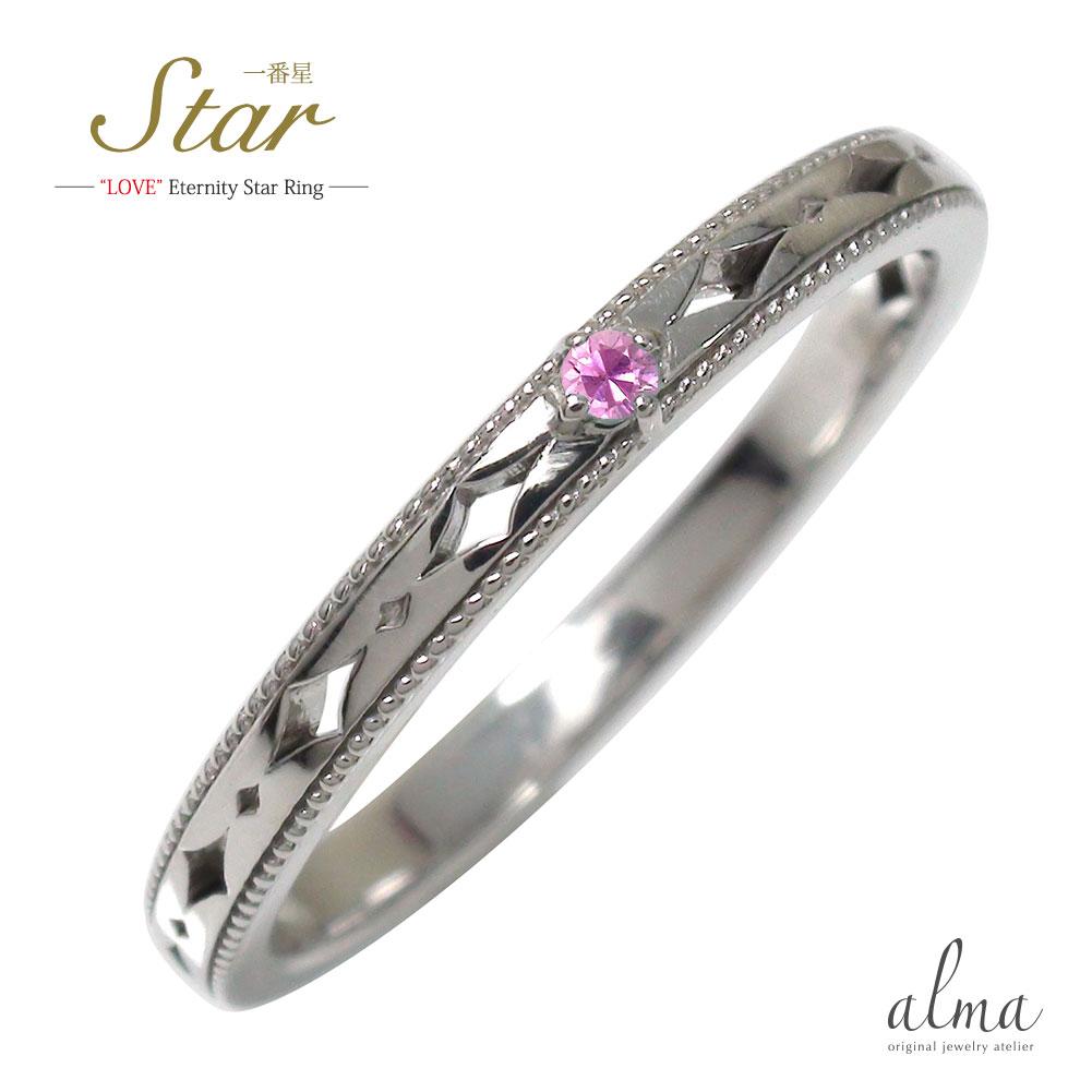 ピンクサファイア リング プラチナ スター 星 エタニティー 結婚指輪 マリッジリング 誕生石 ピンキー 一番星【送料無料】