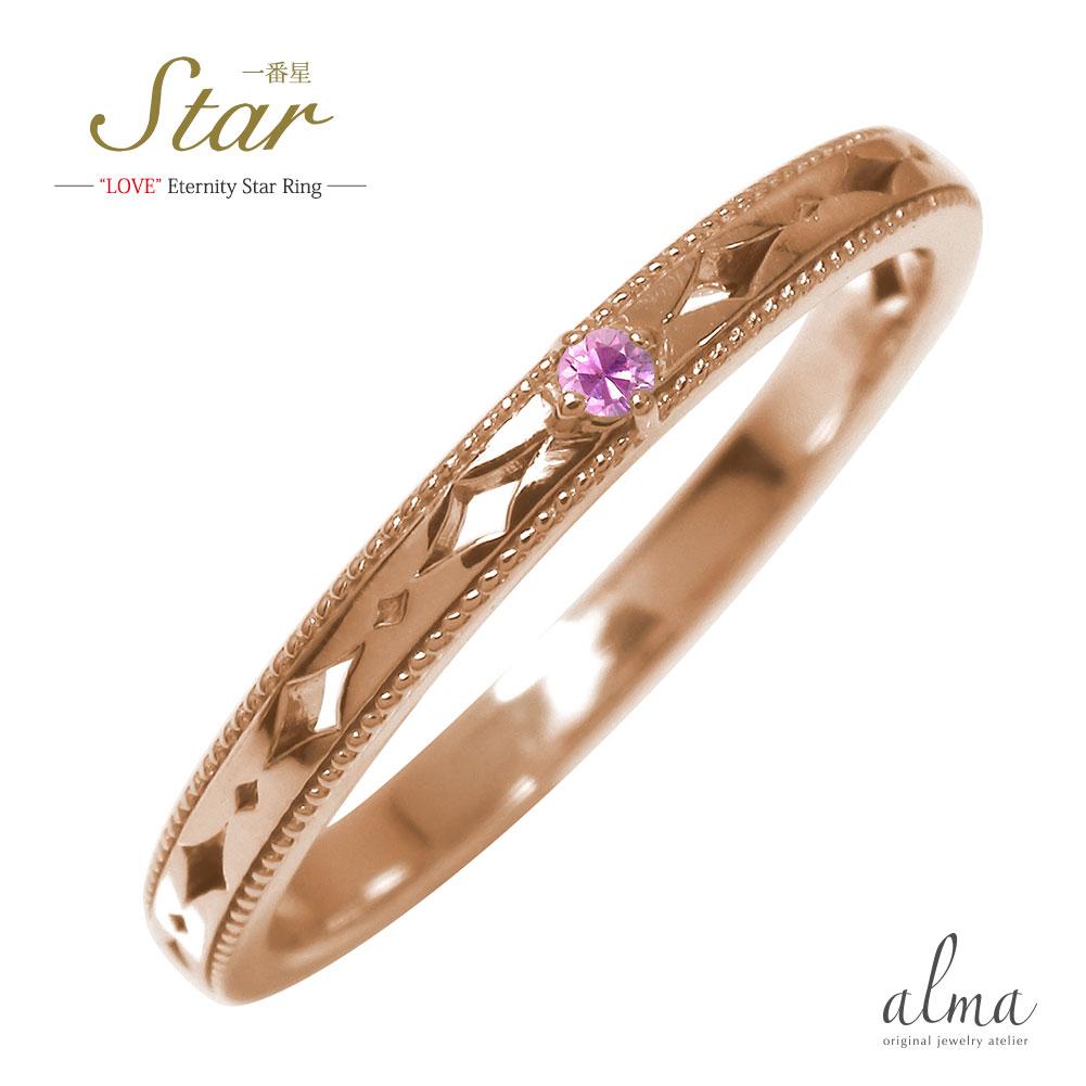 ピンキーリング 18金 ピンクサファイア 誕生石 一番星 スター 星 エタニティー 結婚指輪 マリッジリング【送料無料】