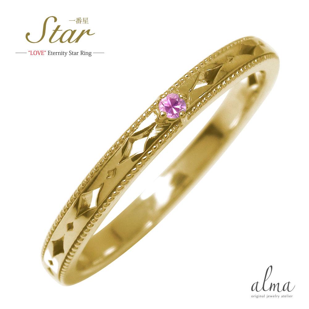 指輪 一番星 10金 ピンクサファイア ピンキーリング スター 星 ミルグレイン エタニティー ひし形 結婚指輪 マリッジリング 誕生石【送料無料】