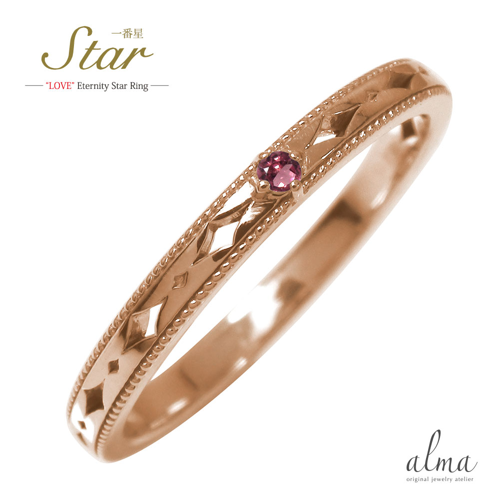 ピンキーリング 18金 ピンクトルマリン 一番星 誕生石 スター 星 エタニティー 結婚指輪 マリッジリング【送料無料】