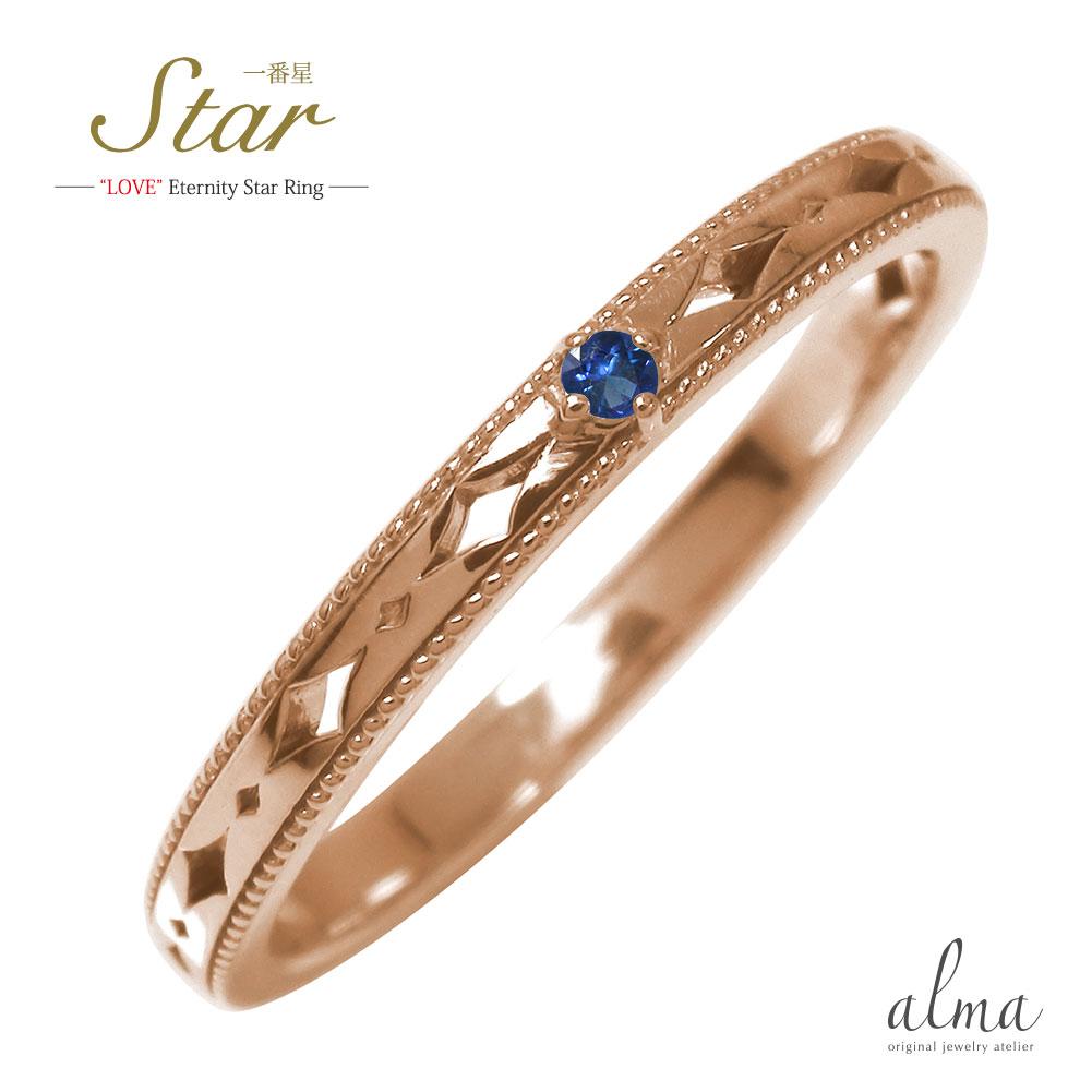 ピンキーリング 18金 サファイア スター 星 エタニティー 結婚指輪 マリッジリング 誕生石 一番星【送料無料】