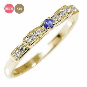 10/4 20時~ リボンリング 10金 誕生石 ピンキー 指輪 ピンキーリング 送料無料 買い回り 買いまわり