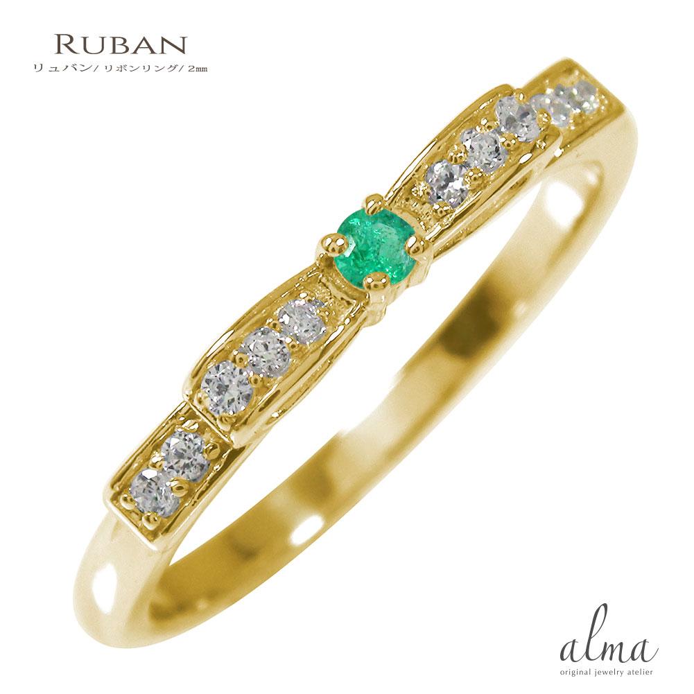 リボン 10金 エメラルド ピンキーリング ダイヤモンド 誕生石 指輪【送料無料】