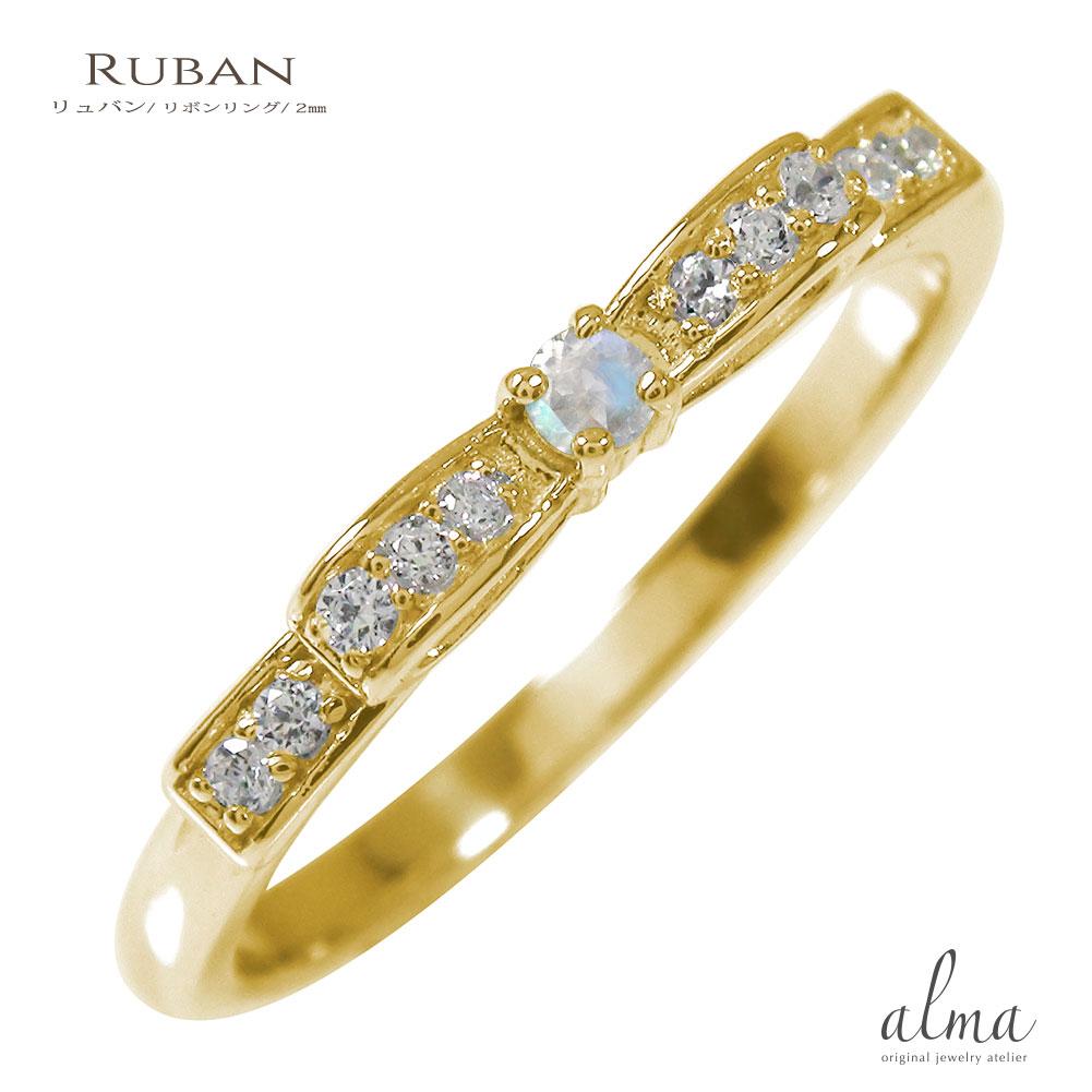 10/4 20時~ リボン 誕生石 ピンキーリング 10金 ブルームーンストーン ダイヤモンド 指輪 送料無料 買い回り 買いまわり