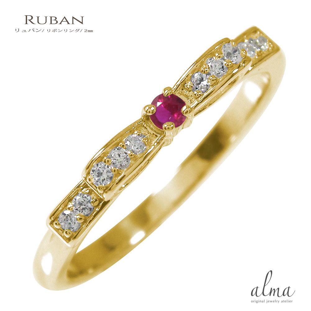 10/4 20時~ リボン 10金 ルビー ダイヤモンド ピンキーリング 指輪 誕生石 送料無料 買い回り 買いまわり