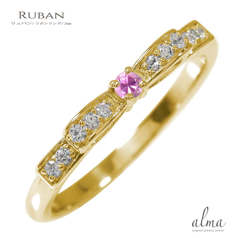 10/4 20時~ リボン 10金 ピンクサファイア ピンキーリング 指輪 ダイヤモンド 誕生石 送料無料 買い回り 買いまわり