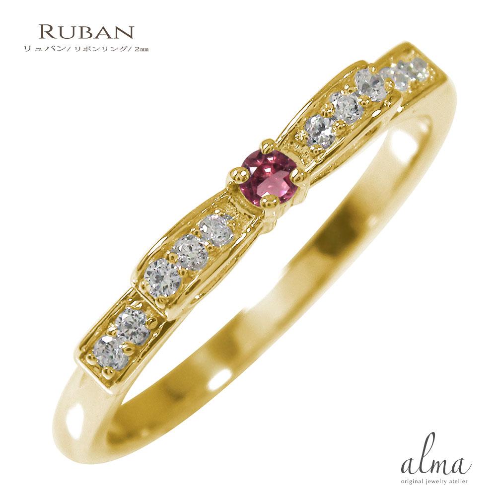 10/4 20時~ リボン 10金 ピンクトルマリン ダイヤモンド 誕生石 ピンキーリング 指輪 送料無料 買い回り 買いまわり