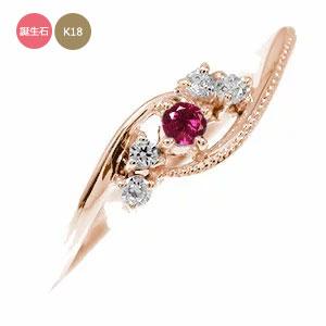 ピンキーリング 18金 絆 ダイヤモンド ミル 指輪 誕生石