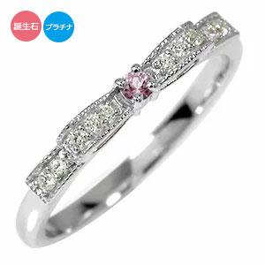 誕生石 リング プラチナ リボン ミル 指輪 ピンキーリング 【送料無料】