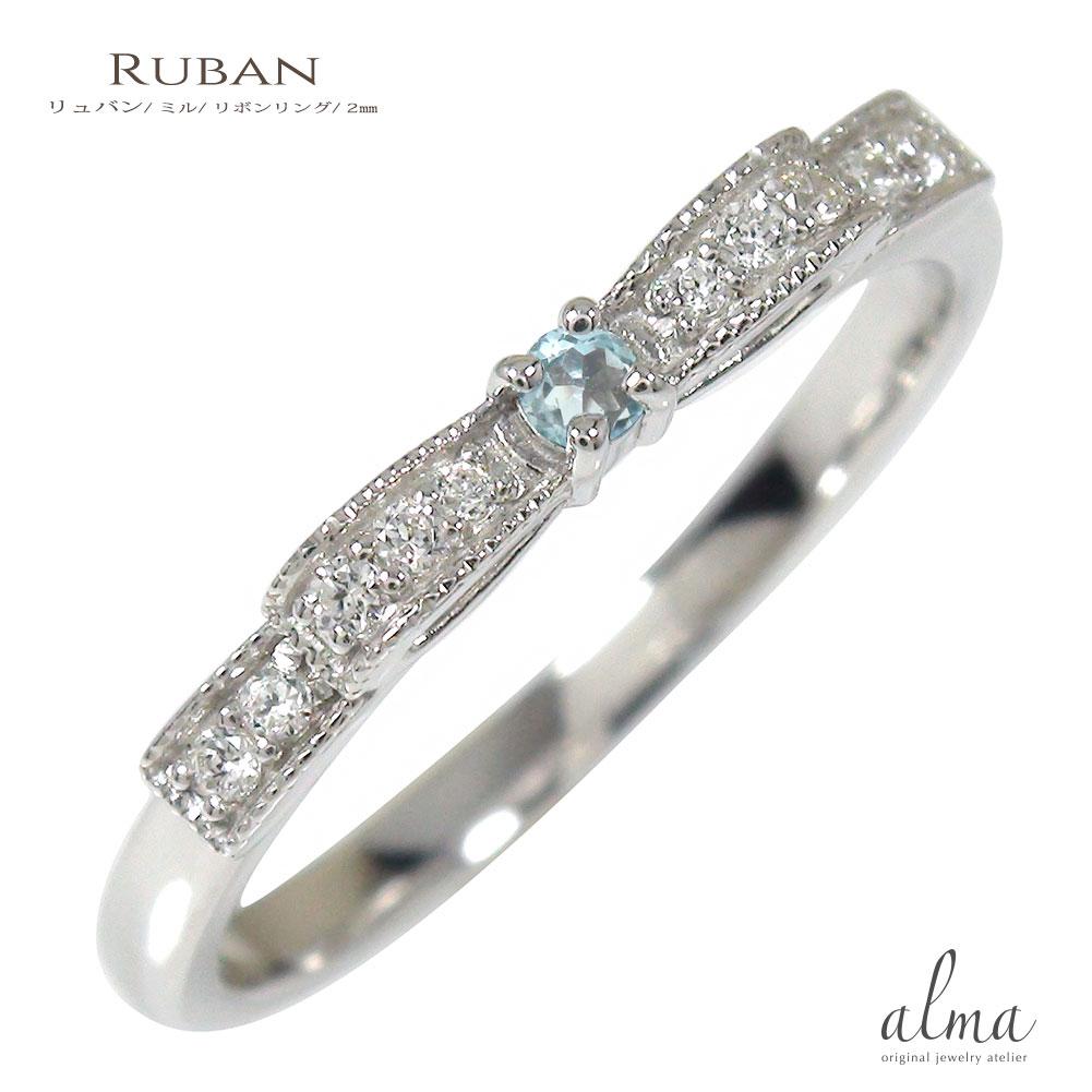 21日20時~28日1時まで アクアマリン リング プラチナ リボン ミル ピンキー 誕生石 指輪【送料無料】 買いまわり 買い回り