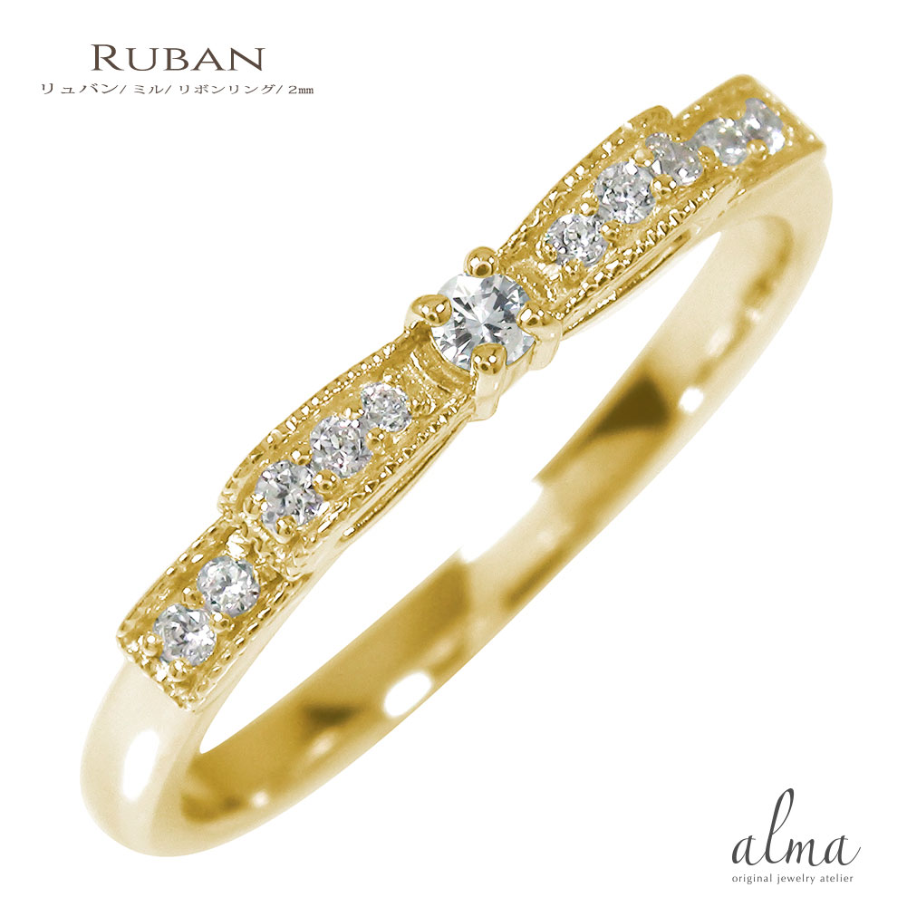 【送料無料】リボン ミル 10金 誕生石 ピンキーリング ダイヤモンド 結婚指輪 婚約指輪 エンゲージリング