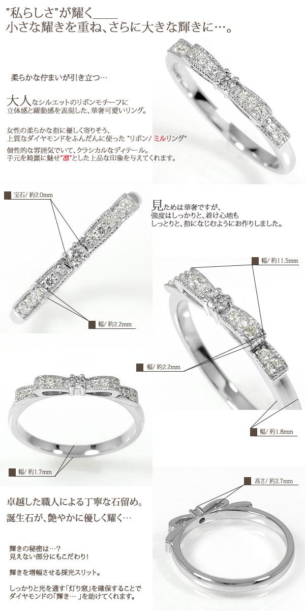 ダイヤモンド リング プラチナ リボン ミル ピンキー 指輪 誕生石 送料無料GqLUMVpSz