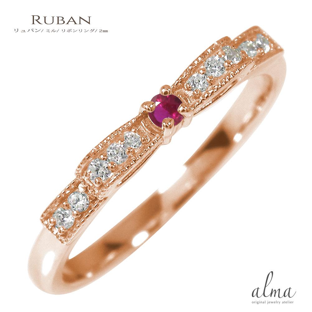 21日20時~28日1時まで ピンキーリング 18金 ルビー 誕生石 ダイヤモンド リボン ミル 指輪【送料無料】 買いまわり 買い回り